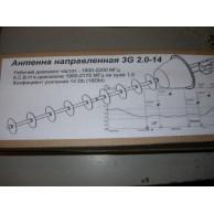 Антенна 3G 1900-2170MHz MIG 3G 2,0-14 (14dB)