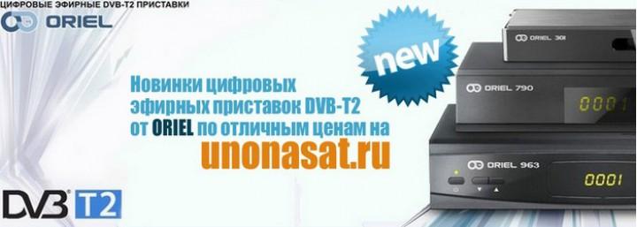 ЭФИРНЫЕ РЕСИВЕРЫ DVB-T2