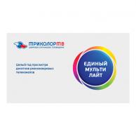 Карта оплаты Триколор ТВ Единый МультиЛайт